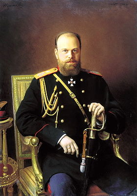 280px-Kramskoy_Alexander_III.jpg